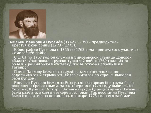 Емельян пугачев – биография, фото, личная жизнь, восстание и крестьянская война   биографии
