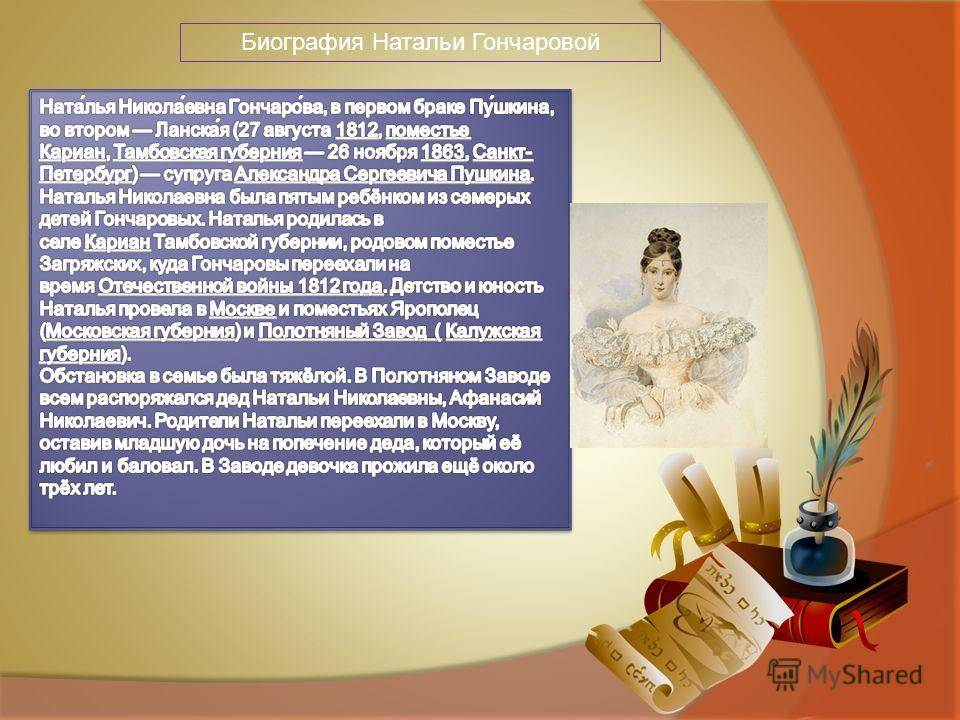 Наталья гончарова: биография, личная жизнь, фото и видео
