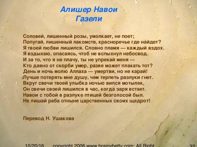 Узбекский поэт алишер навои: биография, стихи, память