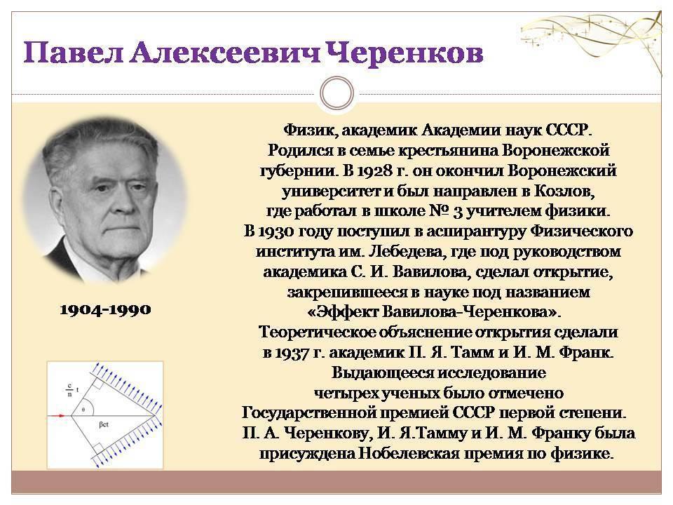 Федор черенков - биография, информация, личная жизнь