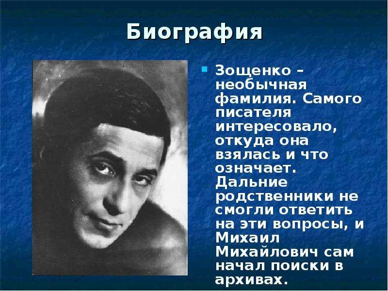 Михаил зощенко