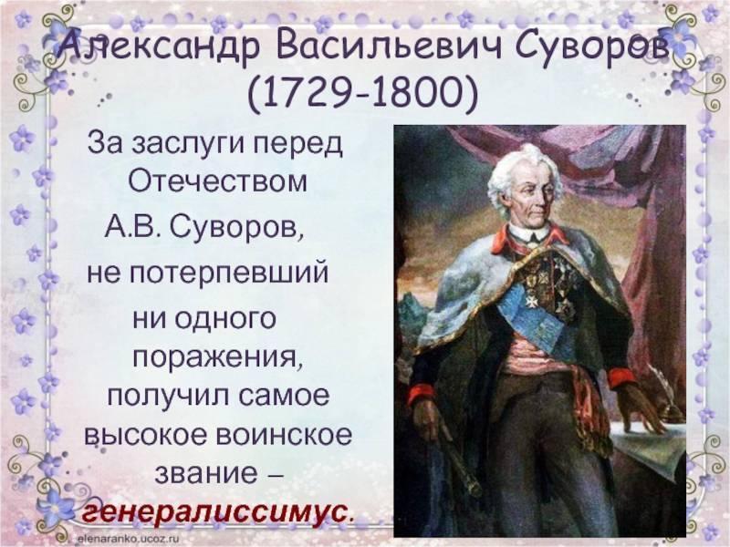 Александр суворов: «горжусь, что я русский»