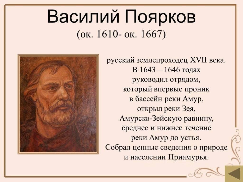 Василий поярков биография, что открыл и когда