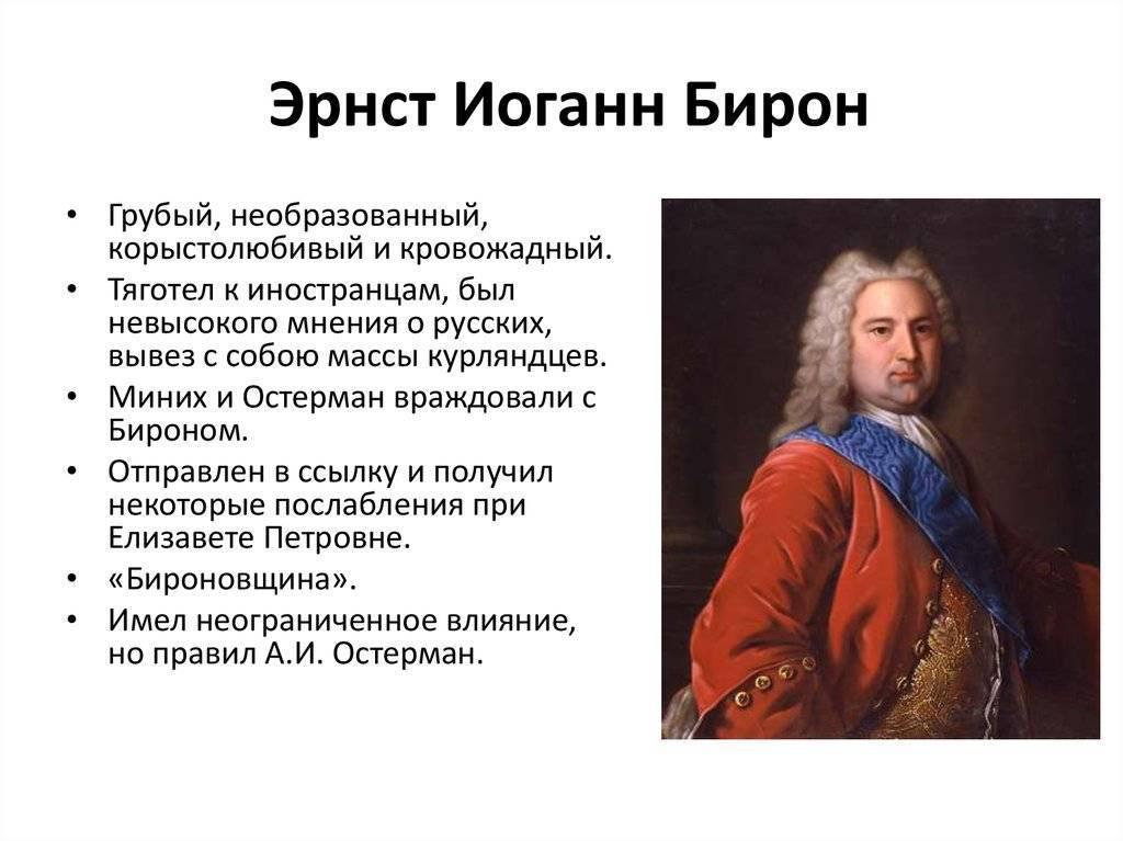 Бирон эрнст иоганн википедия