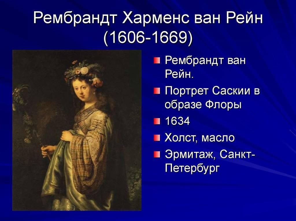 Биография и 259 лучших картин рембрандта ван рейна: портреты, анатомия, ночной дозор, возвращение блудного сына