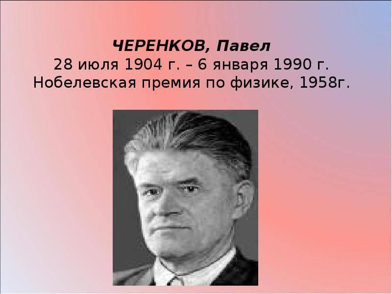 Павел алексеевич черенков - вики