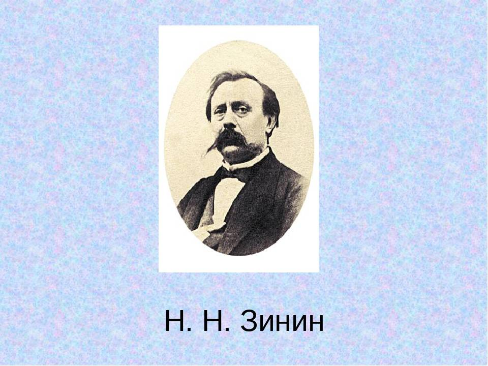 Николай николаевич зинин: биография