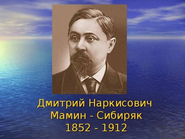 Дмитрий мамин-сибиряк - биография, факты, фото