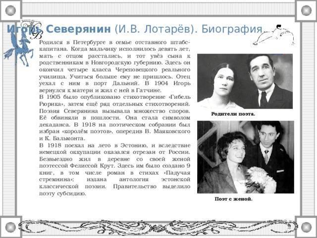 Игорь северянин – биография, фото, личная жизнь, стихи и книги - 24сми