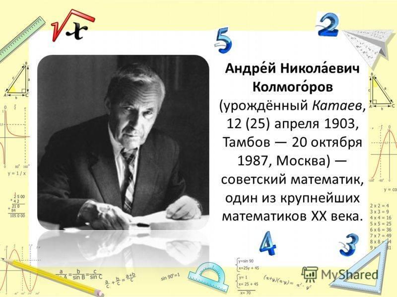Андрей николаевич колмогоров | наука | fandom