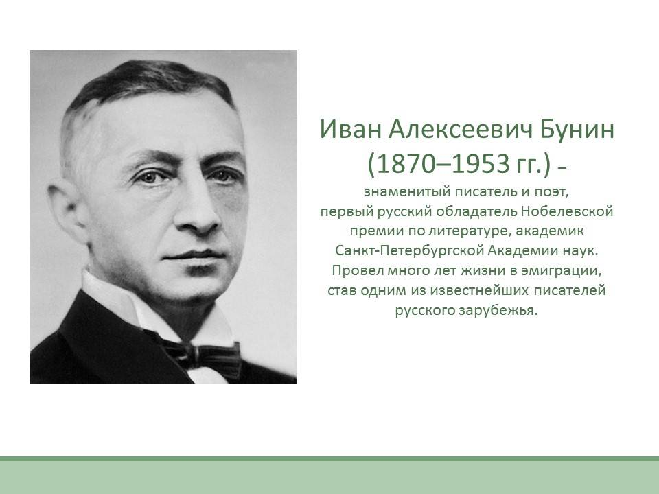 Краткая биография ивана алексеевича бунина