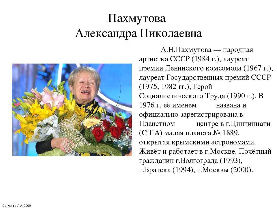 Биография пахмутовой