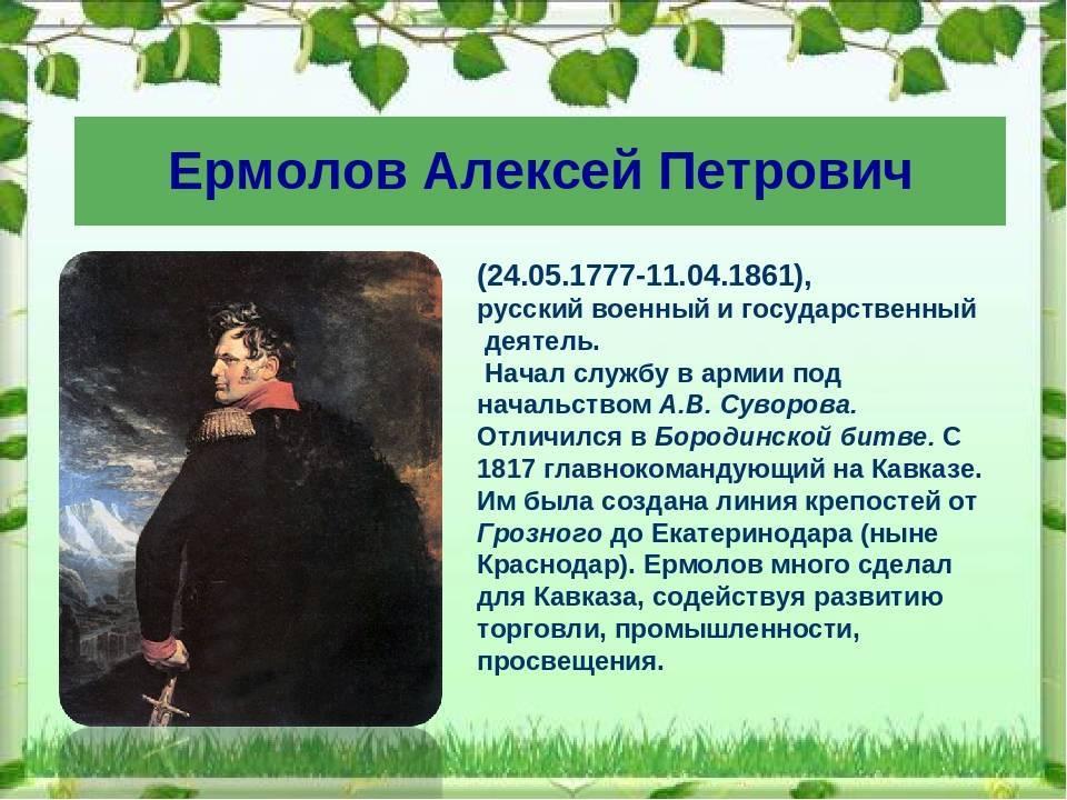 Ермолов, алексей сергеевич — википедия