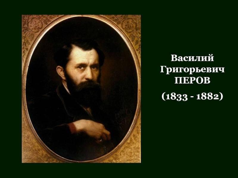 Василий перов - биография, картины художника