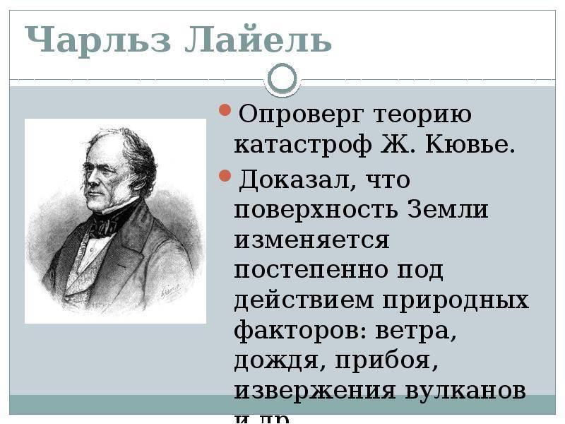 Лайель, чарлз биография