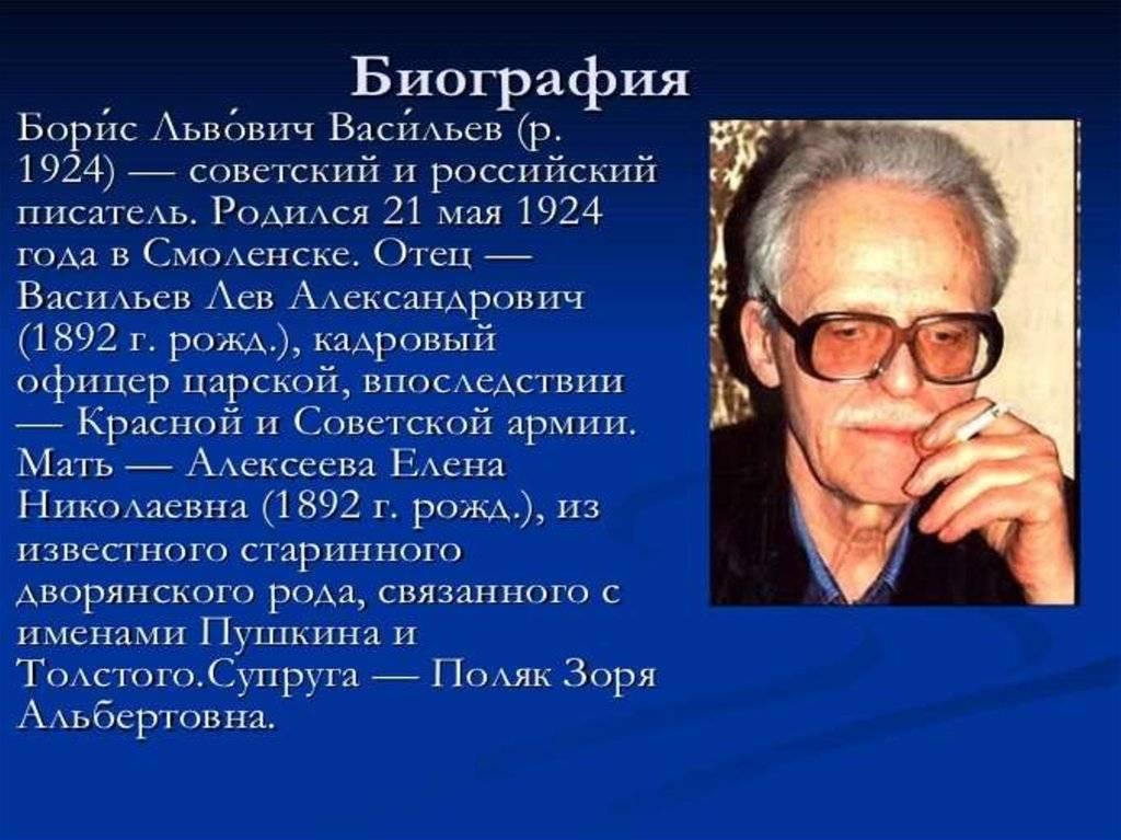 Васильев, борис львович — википедия. что такое васильев, борис львович