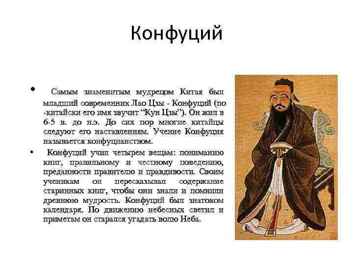 Биографияконфуция