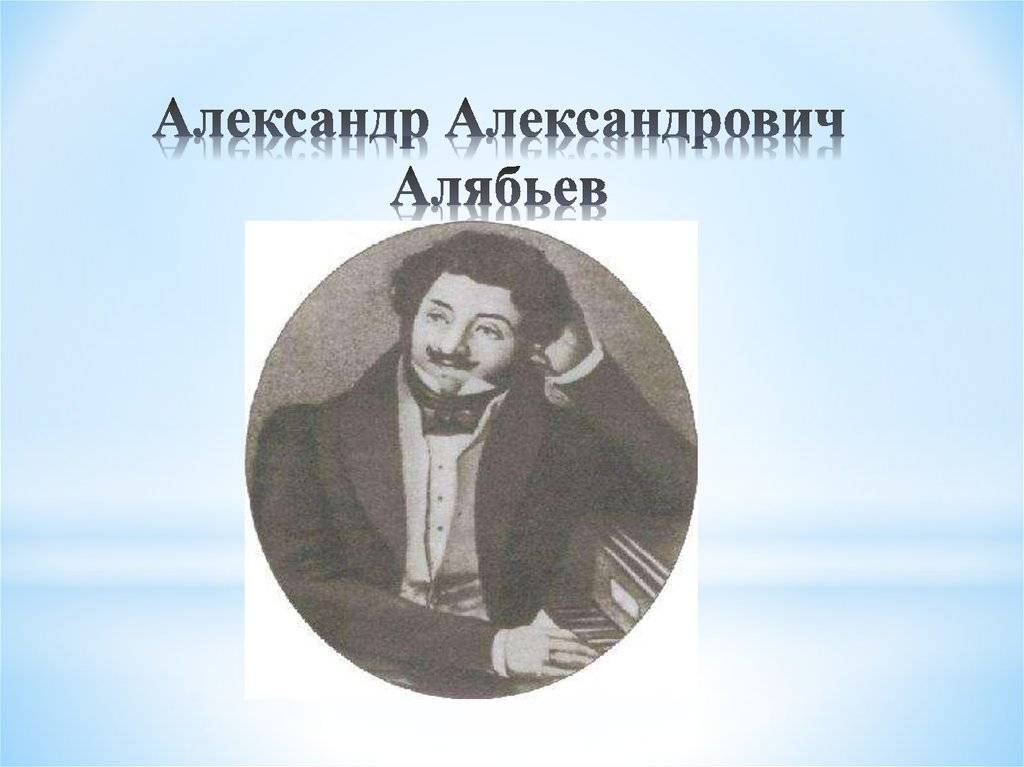 Алябьев, александр александрович - вики