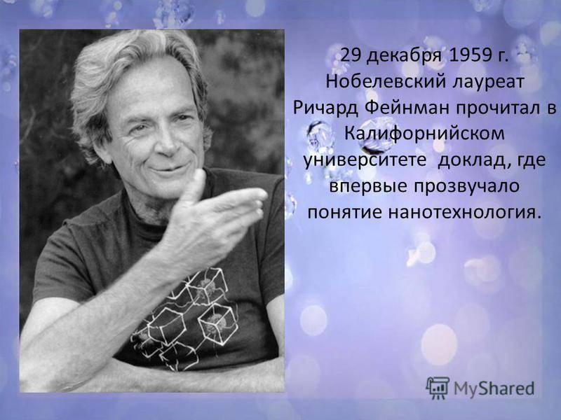 Вы, конечно, шутите, мистер фейнман! • ричард фейнман • книжный клуб на «элементах»