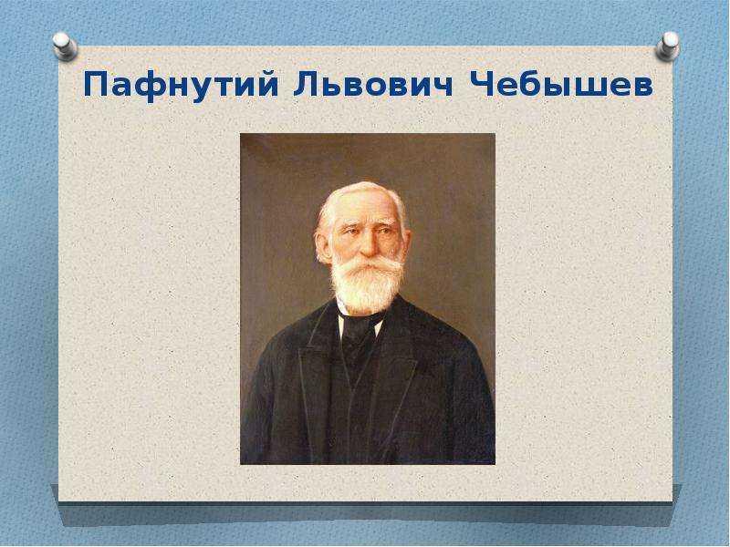 Пафнутий львович чебышев (1821-1894) [1948 - - люди русской науки. том 1]