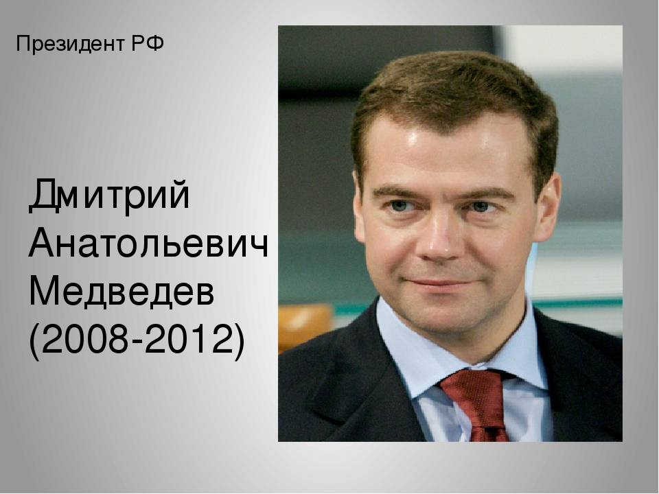 Медведев дмитрий: биография и интересные факты из жизни :: syl.ru