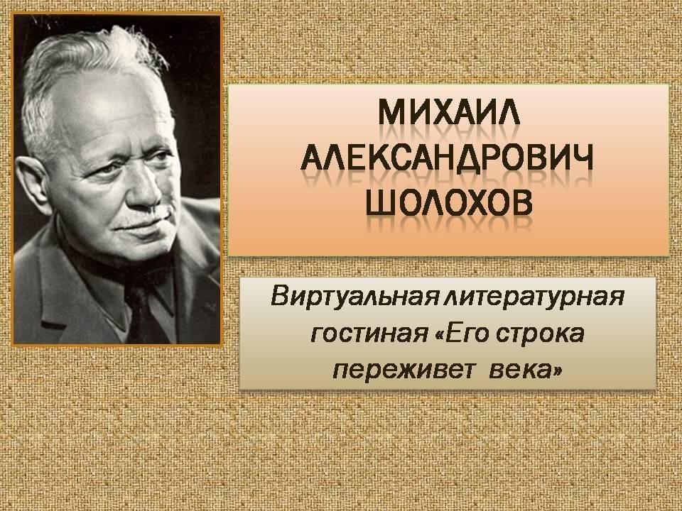 Шолохов, михаил александрович