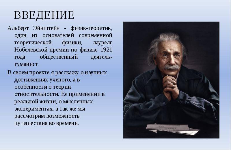 Альберт эйнштейн | 10 интересных фактов