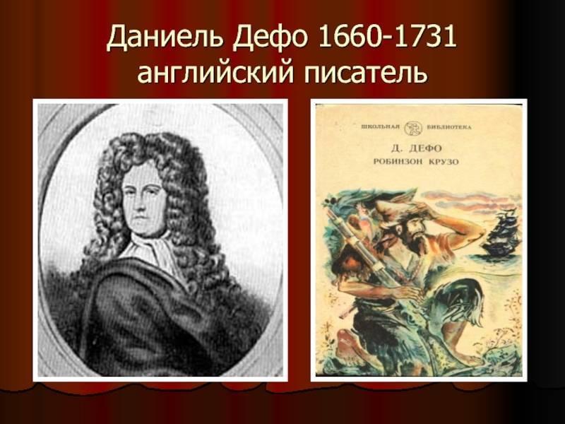 Биография - даниель дефо - литературный глоссарий - www.bukinistu.ru