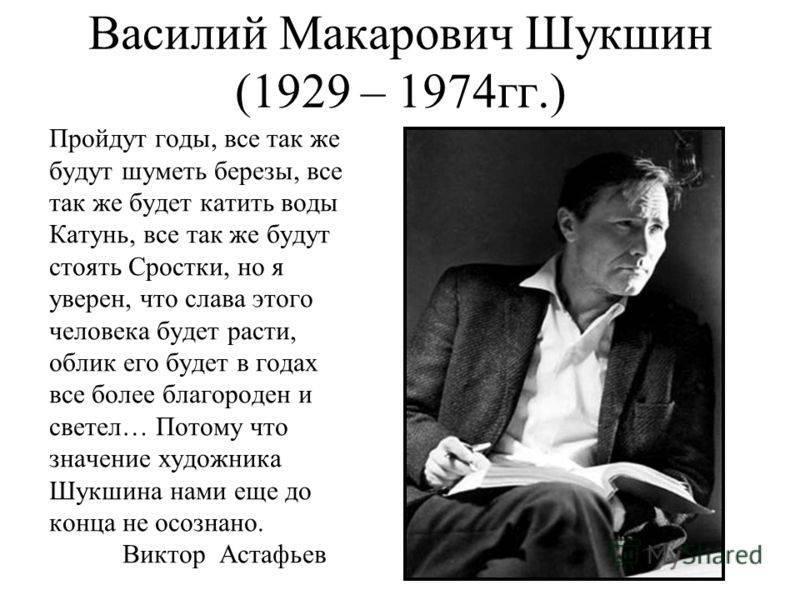 Мария шукшина - биография, информация, личная жизнь