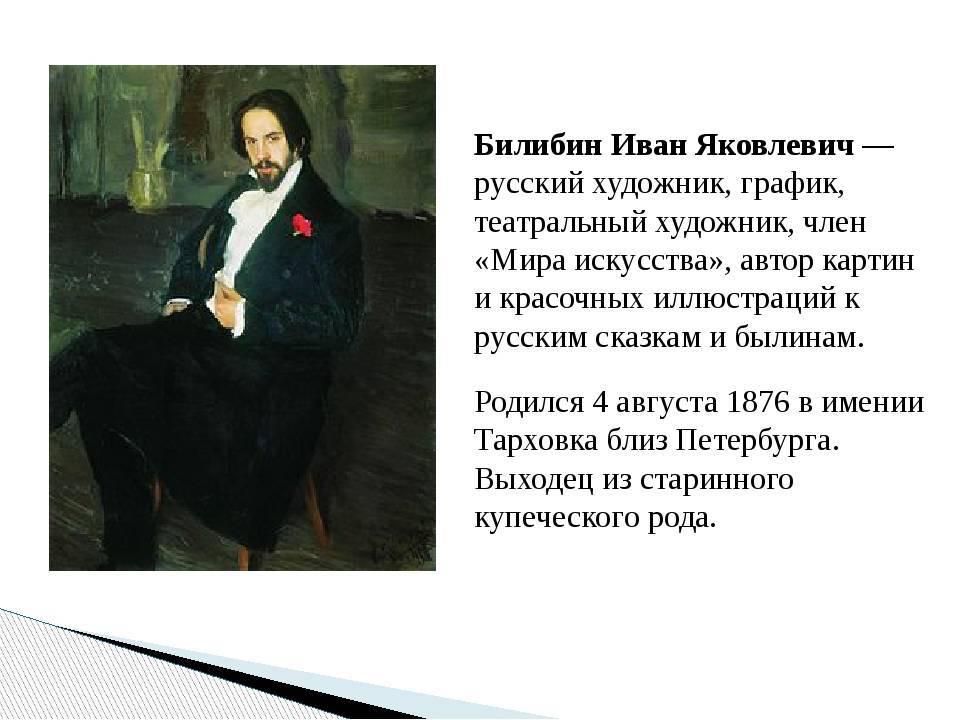 Иван билибин. фотографии   крамола