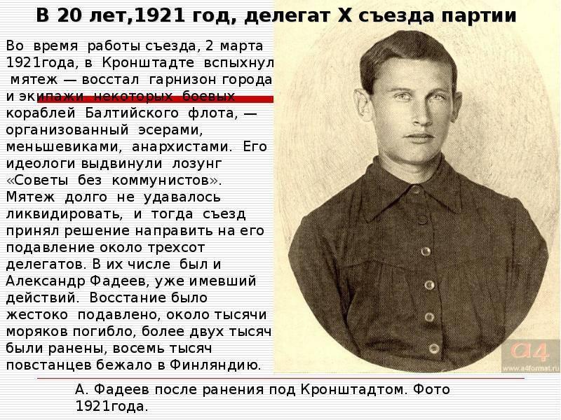Фадеев, александр александрович | russian writers | fandom
