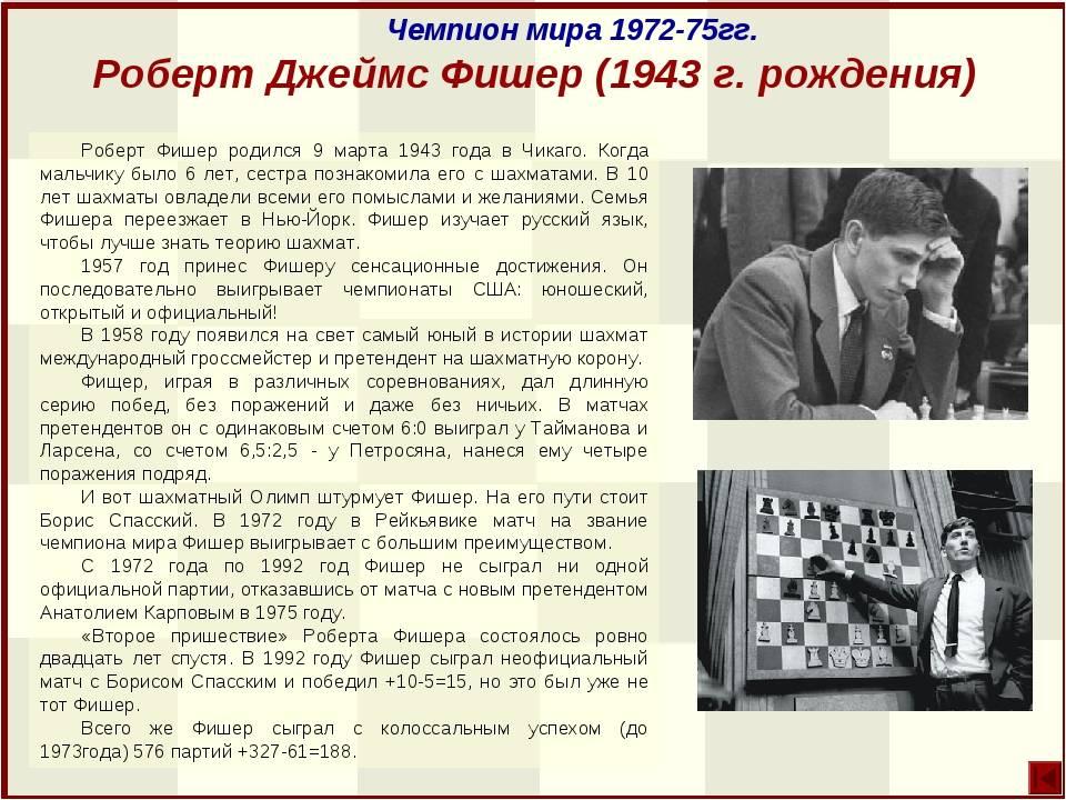 Спасский vs фишер: почему легендарный шахматный поединок стал продолжением холодной войны — рт на русском