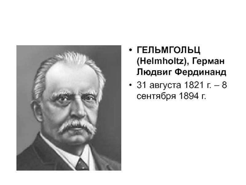 Гельмгольц, герман людвиг фердинанд — википедия. что такое гельмгольц, герман людвиг фердинанд