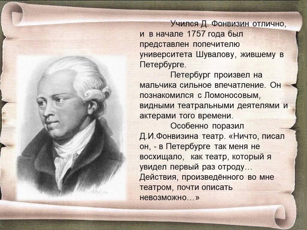 Краткая биография фонвизина дениса ивановича