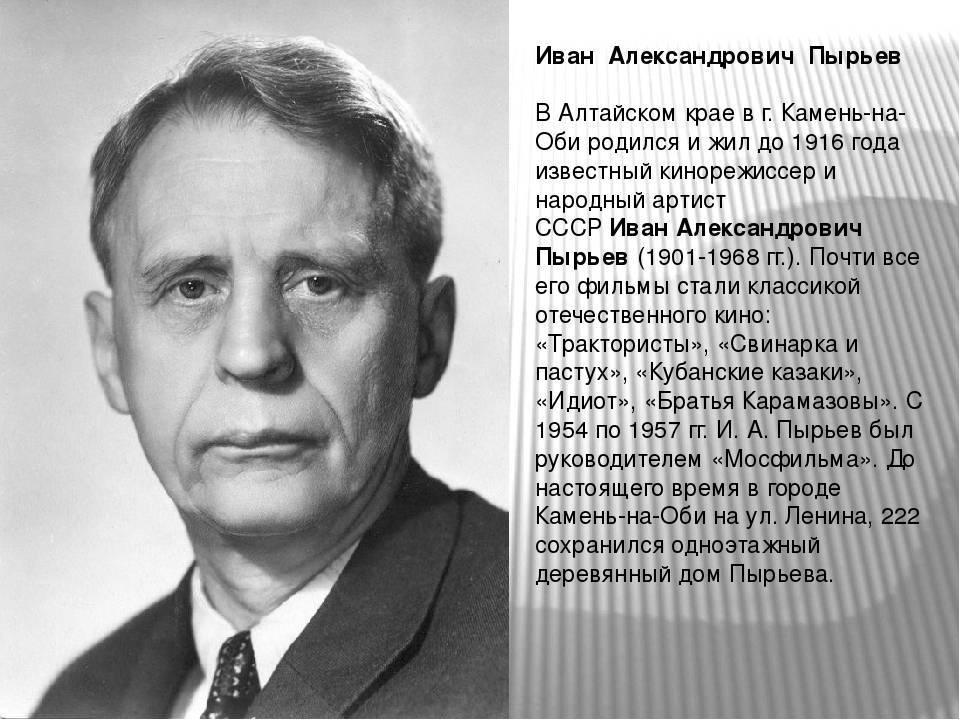 Иван пырьев: биография, личная жизнь, фильмография :: syl.ru