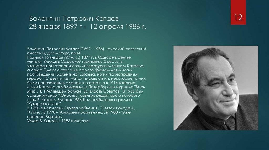 Валентин катаев – биография, фото, личная жизнь, книги, причина смерти - 24сми