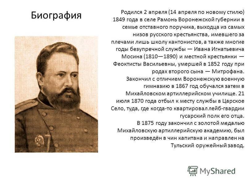 Мосин, сергей иванович википедия