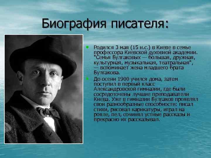 Михаил булгаков: биография и творчество