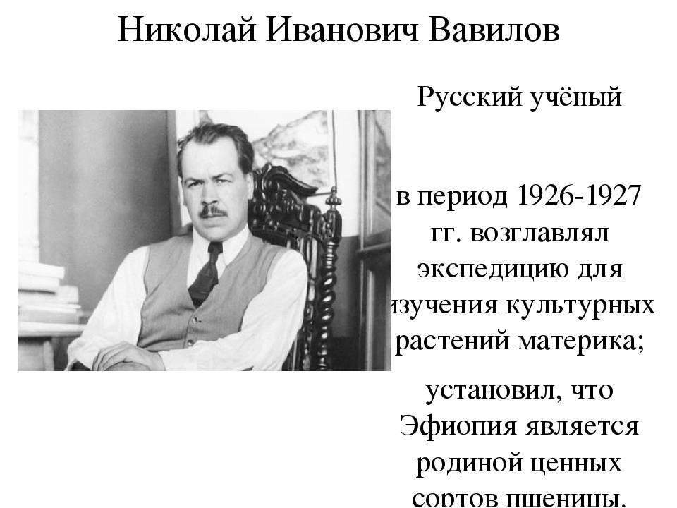 Биография вавилова