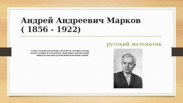 Марков, андрей андреевич (старший)