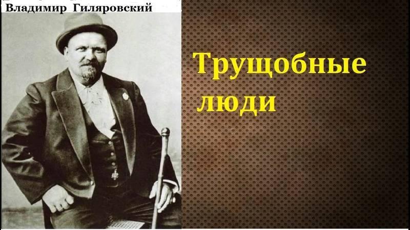 Владимир гиляровский - биография, информация, личная жизнь