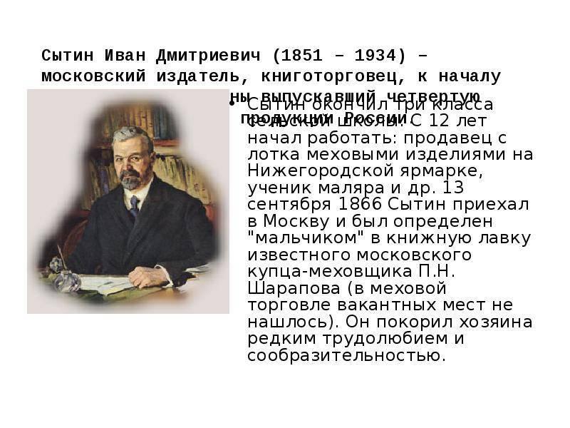 Придумал отрывной календарь и помогал вегетарианцам. за что еще москвичи любили ивана сытина