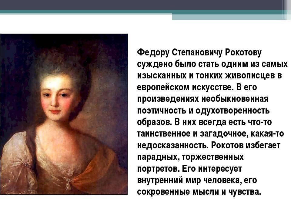 Фёдор рокотов - вики