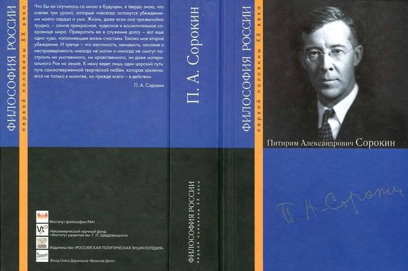 Сорокин, питирим александрович биография, детство и отрочество, революционная юность