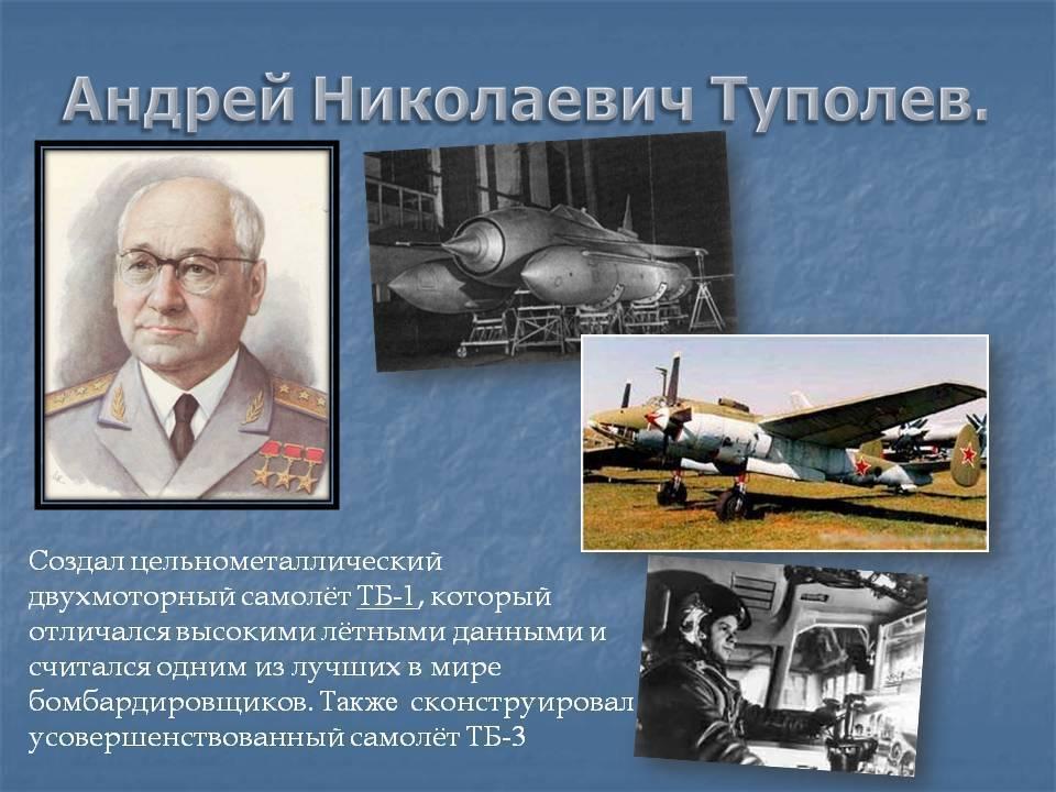 Андрей николаевич туполев: краткая биография