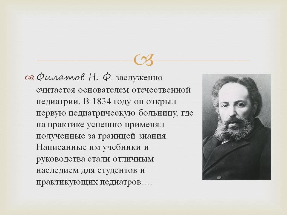 Офтальмолог владимир филатов: подвиг аполитичности | милосердие.ru