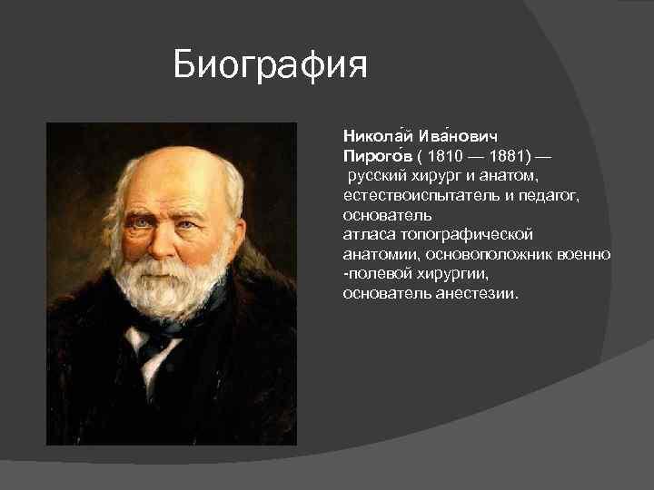 Пирогов николай иванович