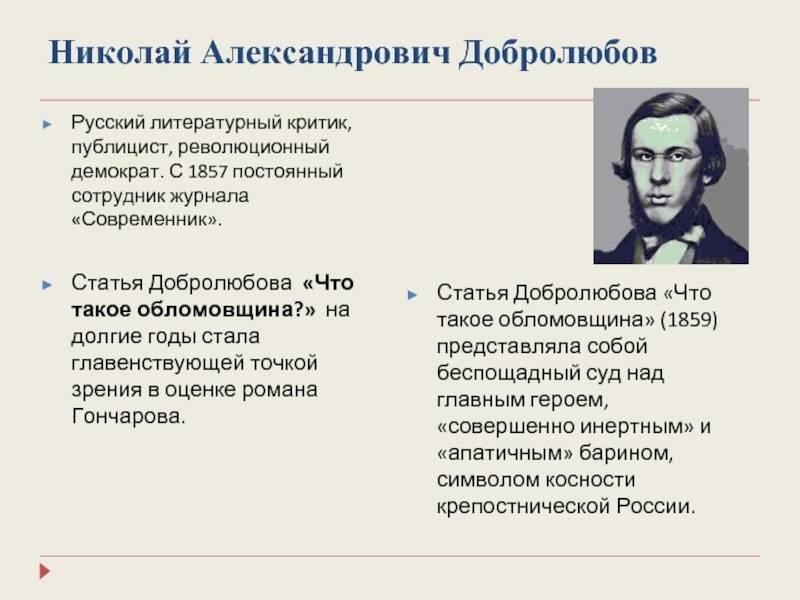 Николай александрович добролюбов