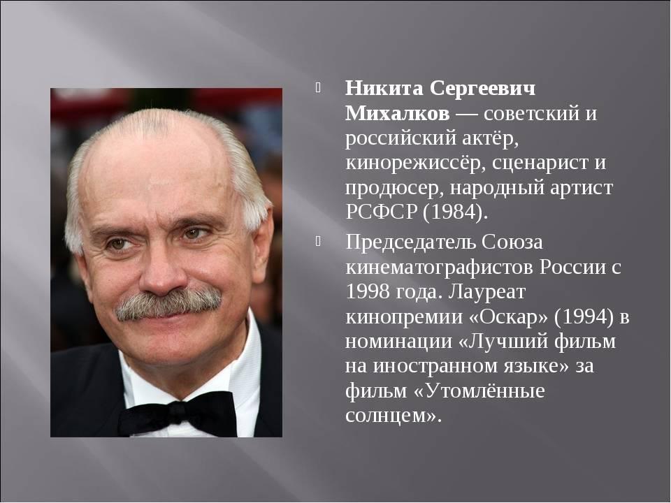 Биография никиты михалкова