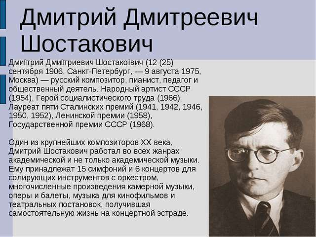 Шостакович дмитрий дмитриевич | биография, музыка